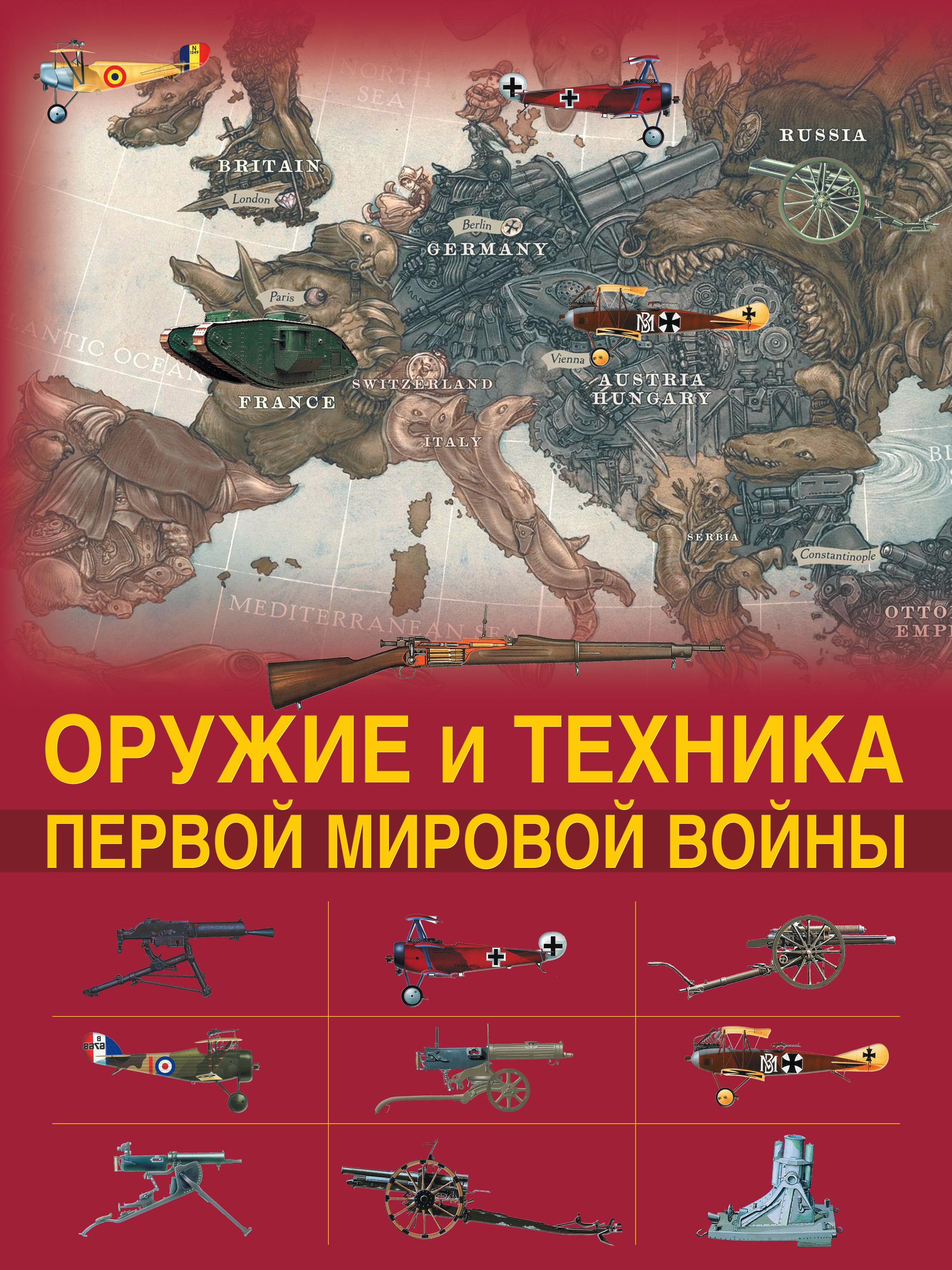 Дмитрий Брусилов Оружие и техника Первой мировой войны цены онлайн
