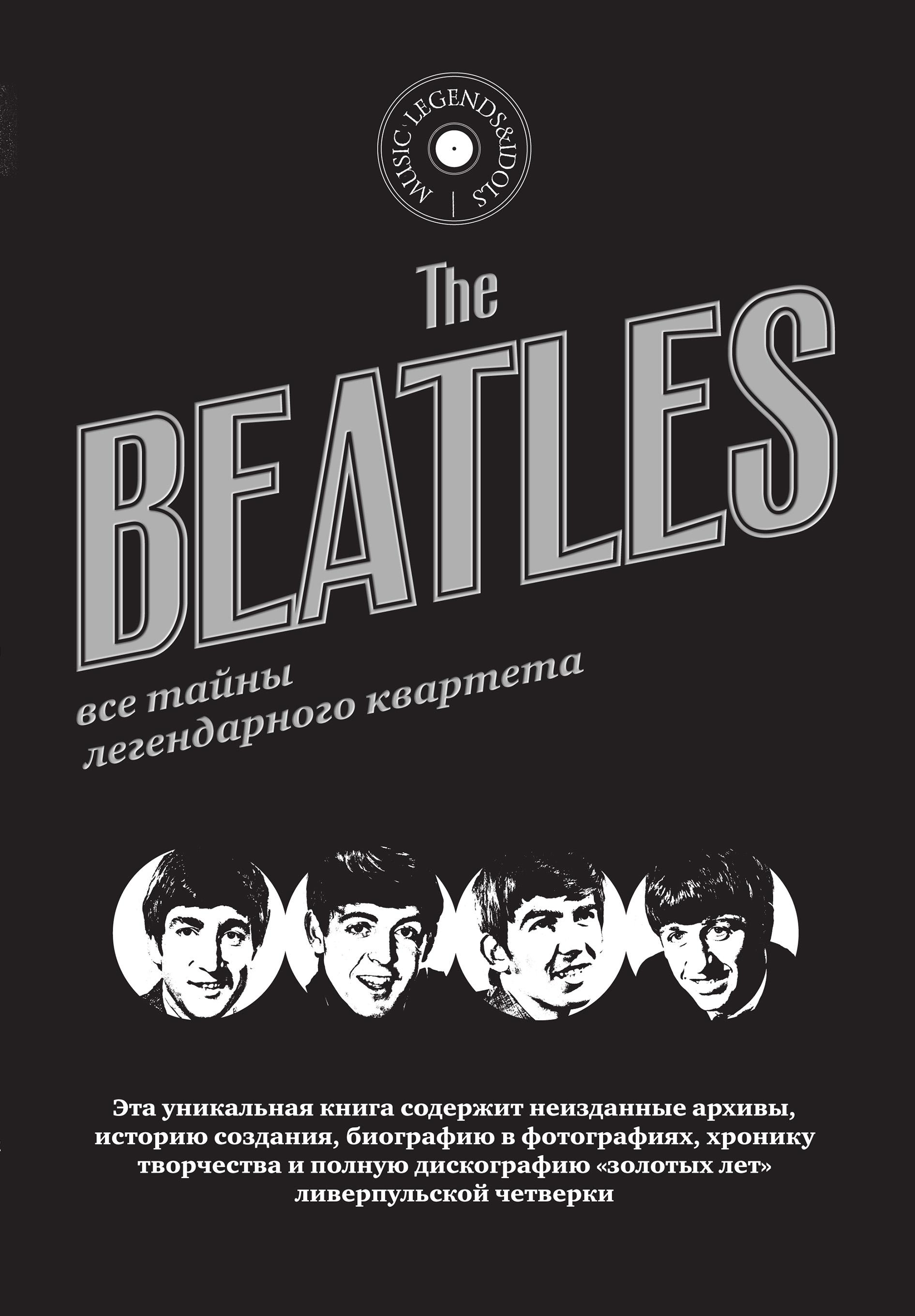 Коллектив авторов The Beatles. Все тайны легендарного квартета архивы раскрывают тайны международные вопросы события и люди