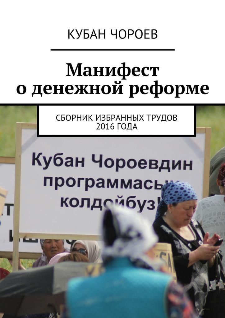 Кубан Чороев Манифест оденежной реформе. Сборник избранных трудов 2016 года