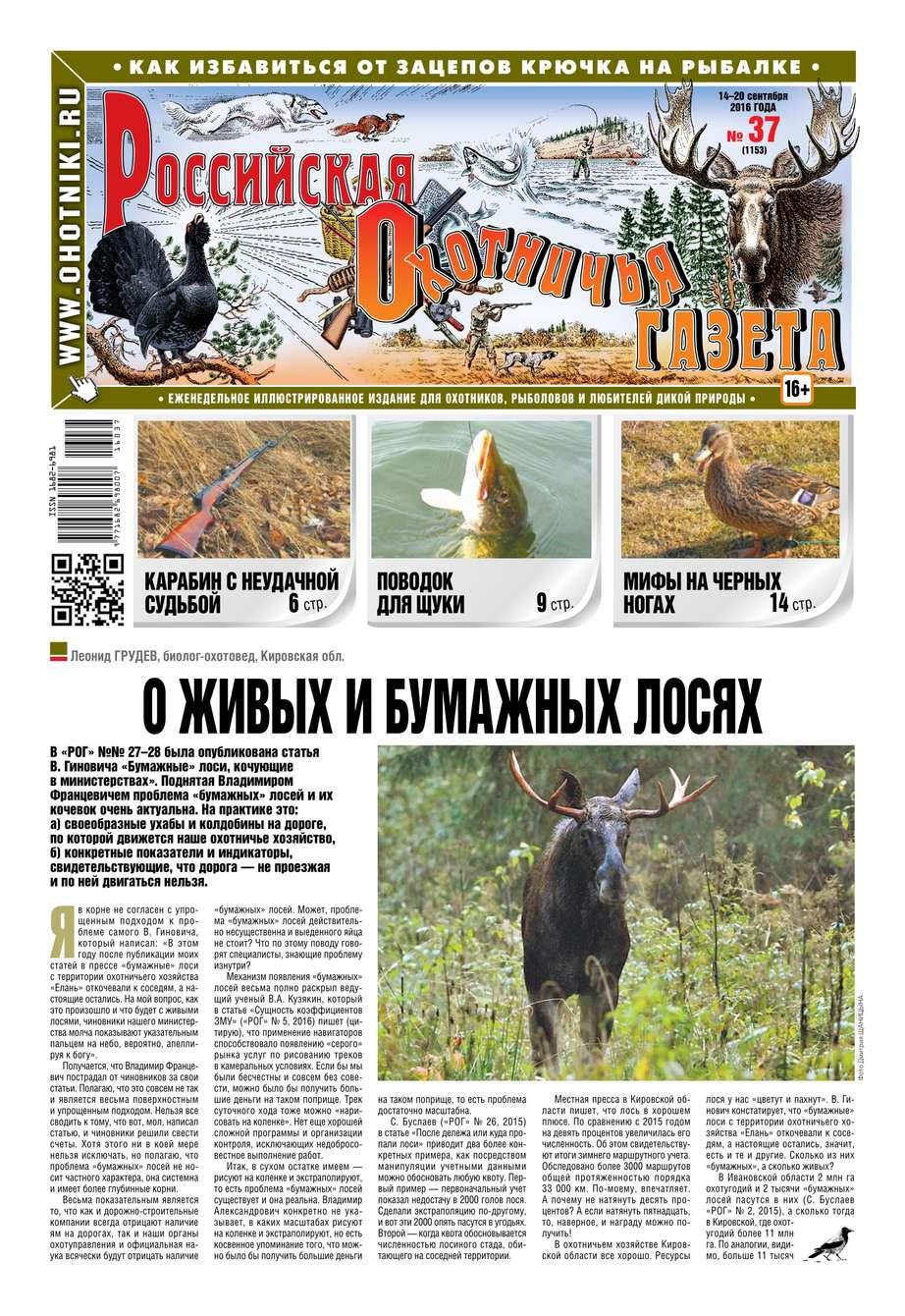 Редакция газеты Российская Охотничья Газета Российская Охотничья Газета 37-2016 цена в Москве и Питере