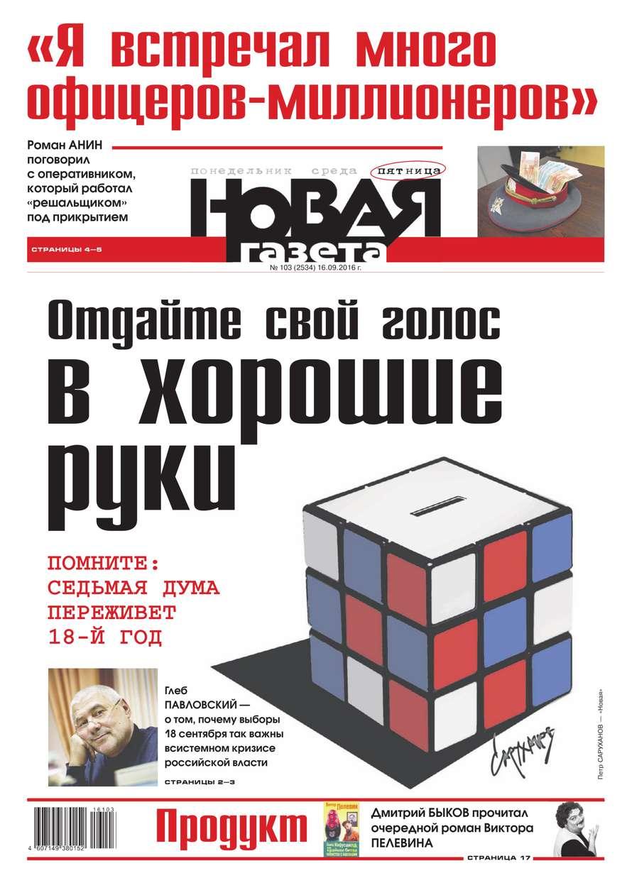 Редакция газеты Новая Газета Новая газета 103-2016 цена