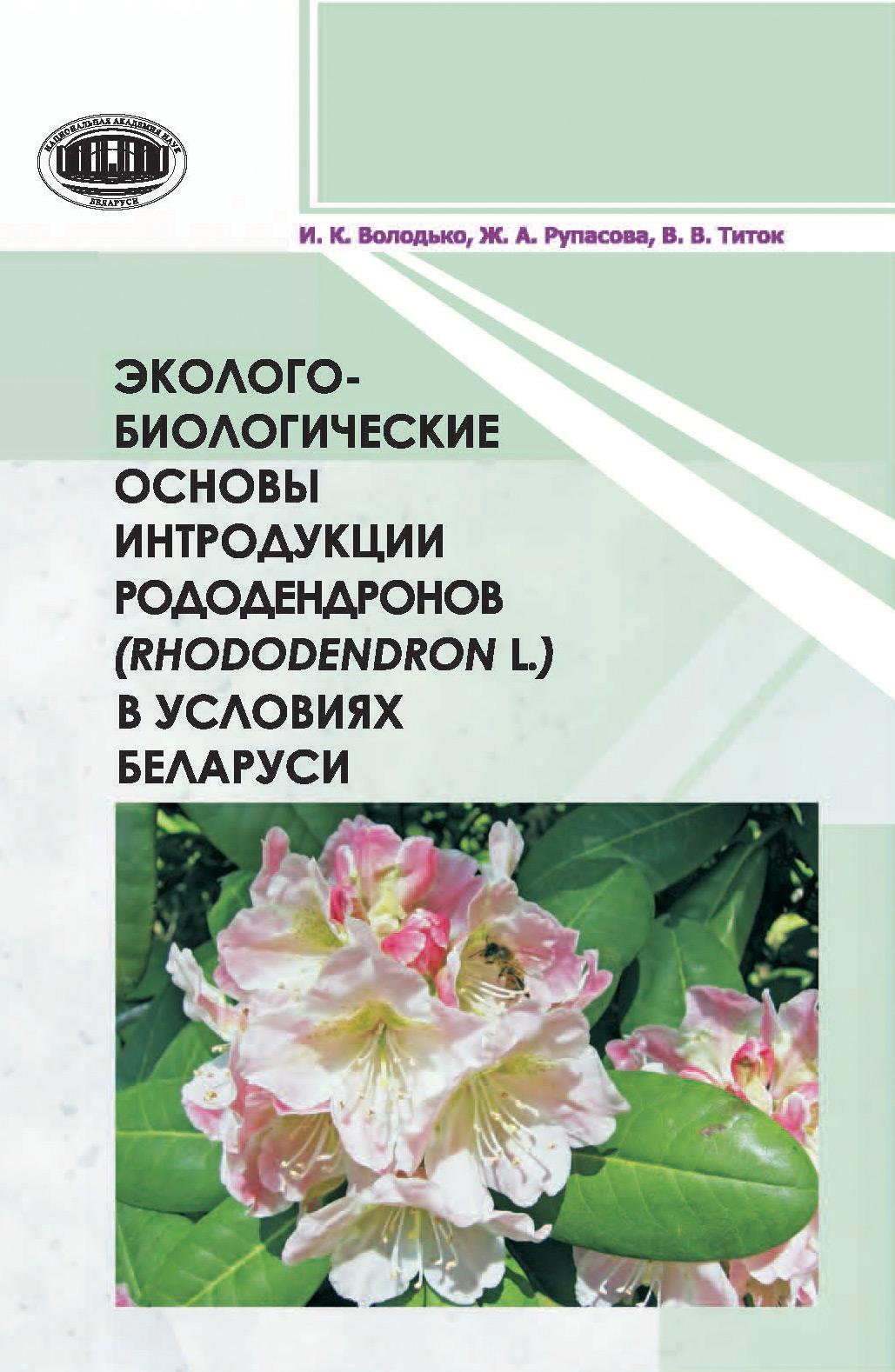 И. К. Володько Эколого-биологические основы интродукции рододендронов (Rhododendron L.) в условиях Беларуси
