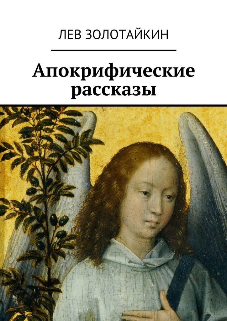 Лев Золотайкин Апокрифические рассказы дуно б дух и плоть page 7