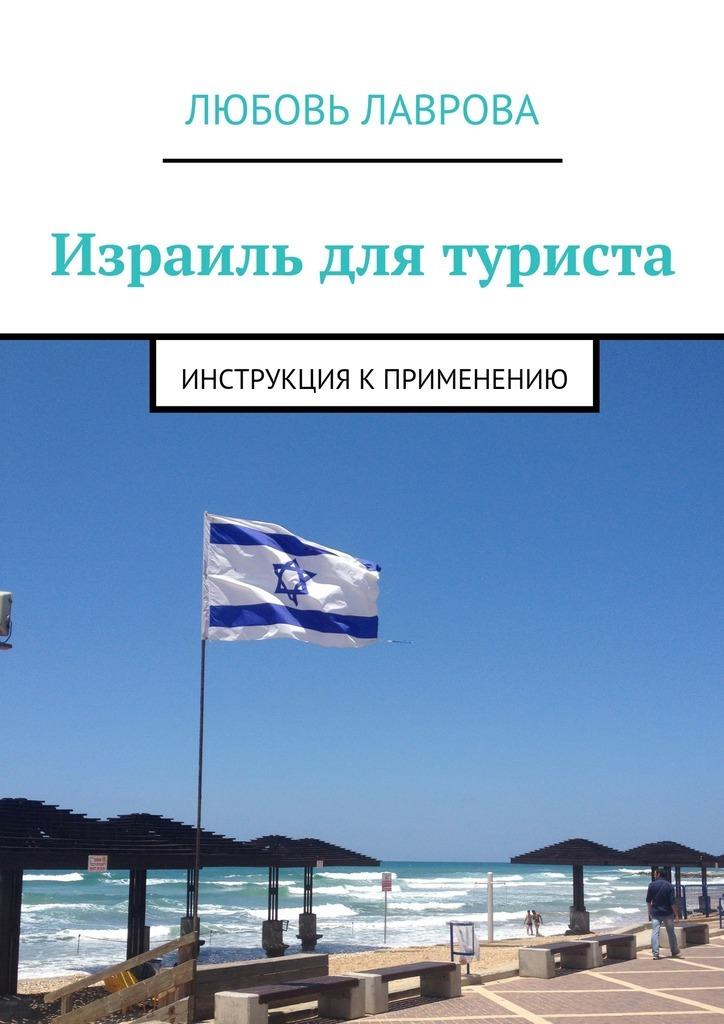 Любовь Лаврова Израиль для туриста. Инструкция к применению любовь лаврова израиль