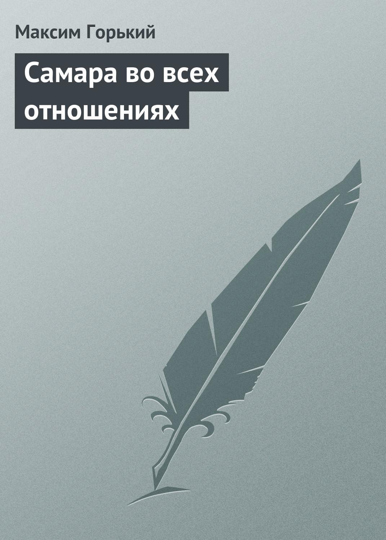 Максим Горький Самара во всех отношениях