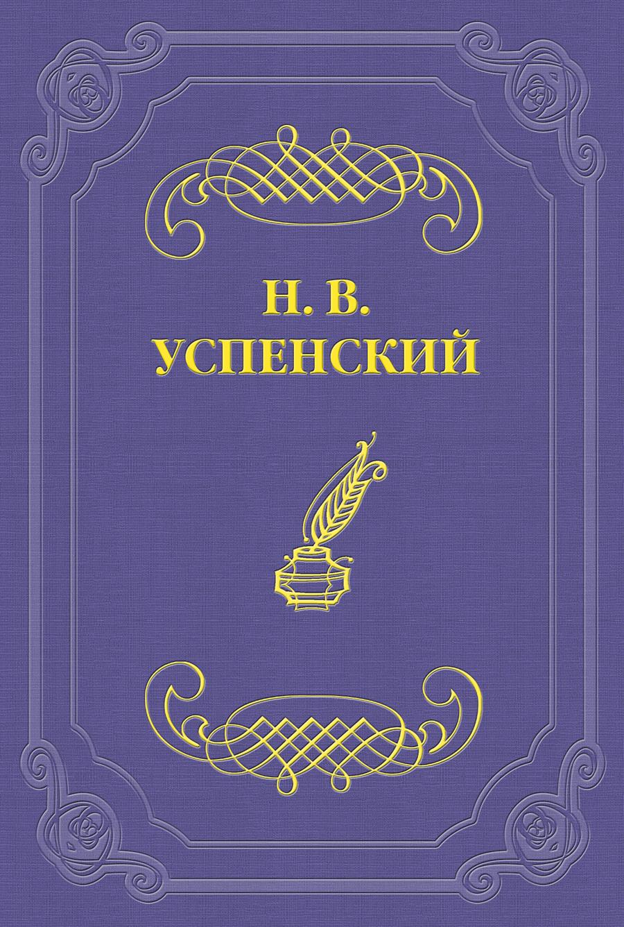 Николай Васильевич Успенский Н. А. Некрасов николай васильевич успенский следствие