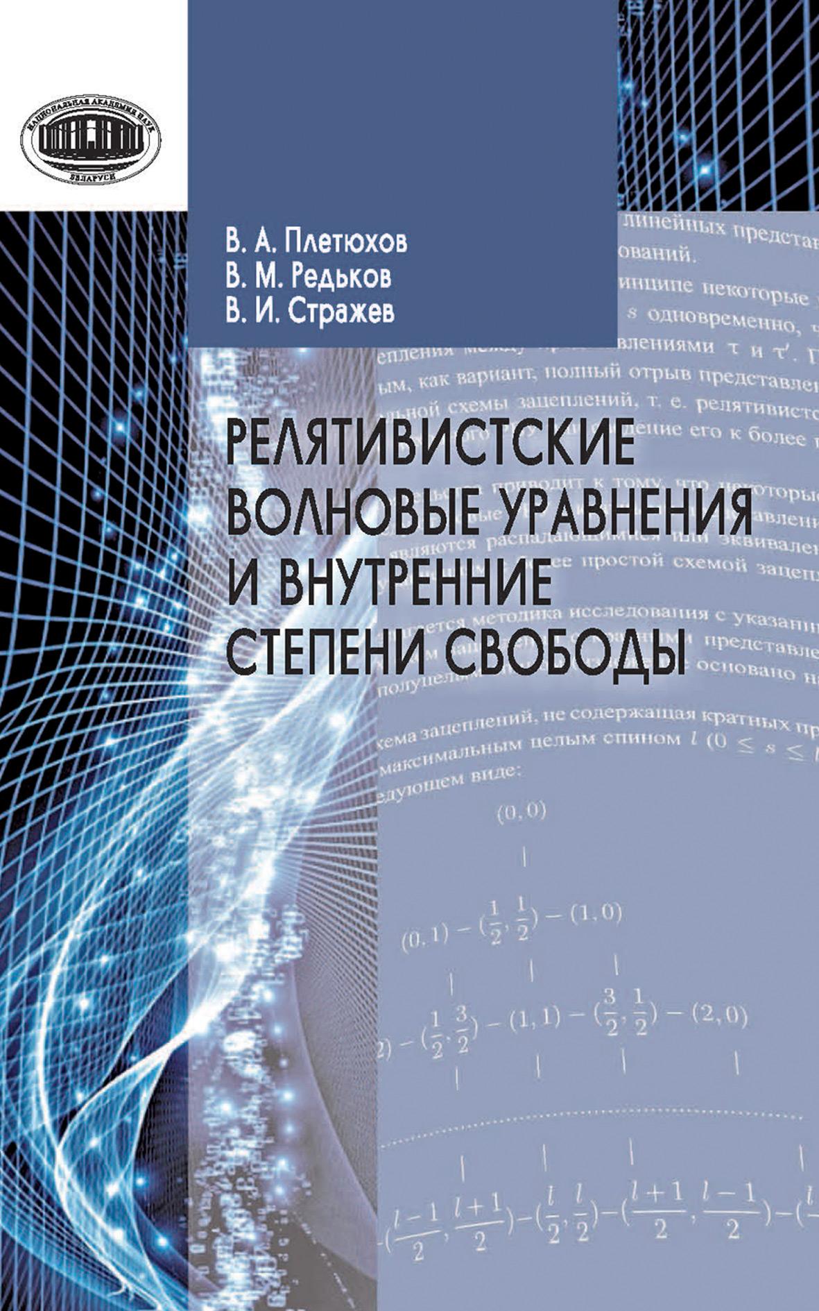 В. М. Редьков Релятивистские волновые уравнения и внутренние степени свободы чайник zimber zm 11109