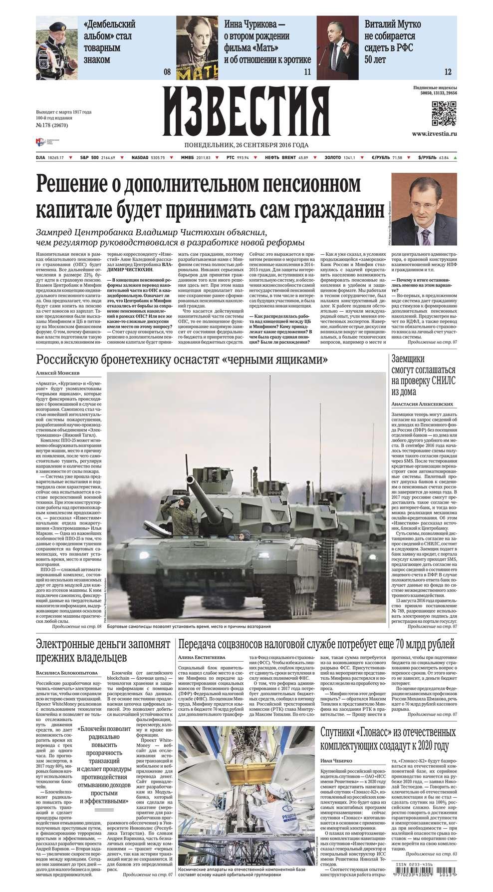 цена Редакция газеты Известия Известия 178-2016