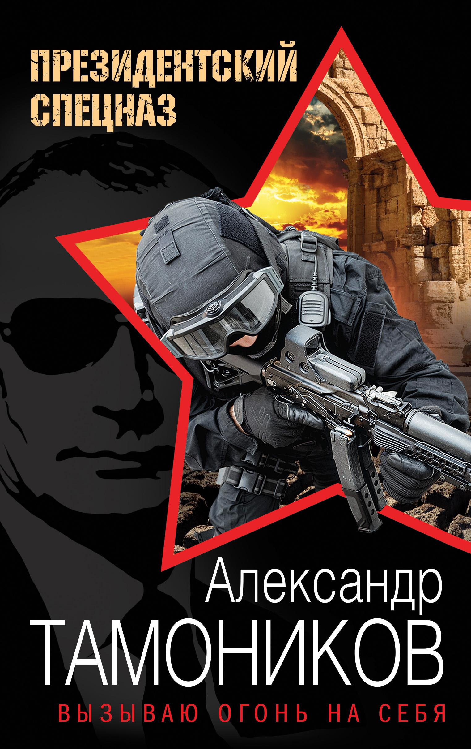 Александр Тамоников Вызываю огонь на себя александр гущин империязла вызываю огонь насебя