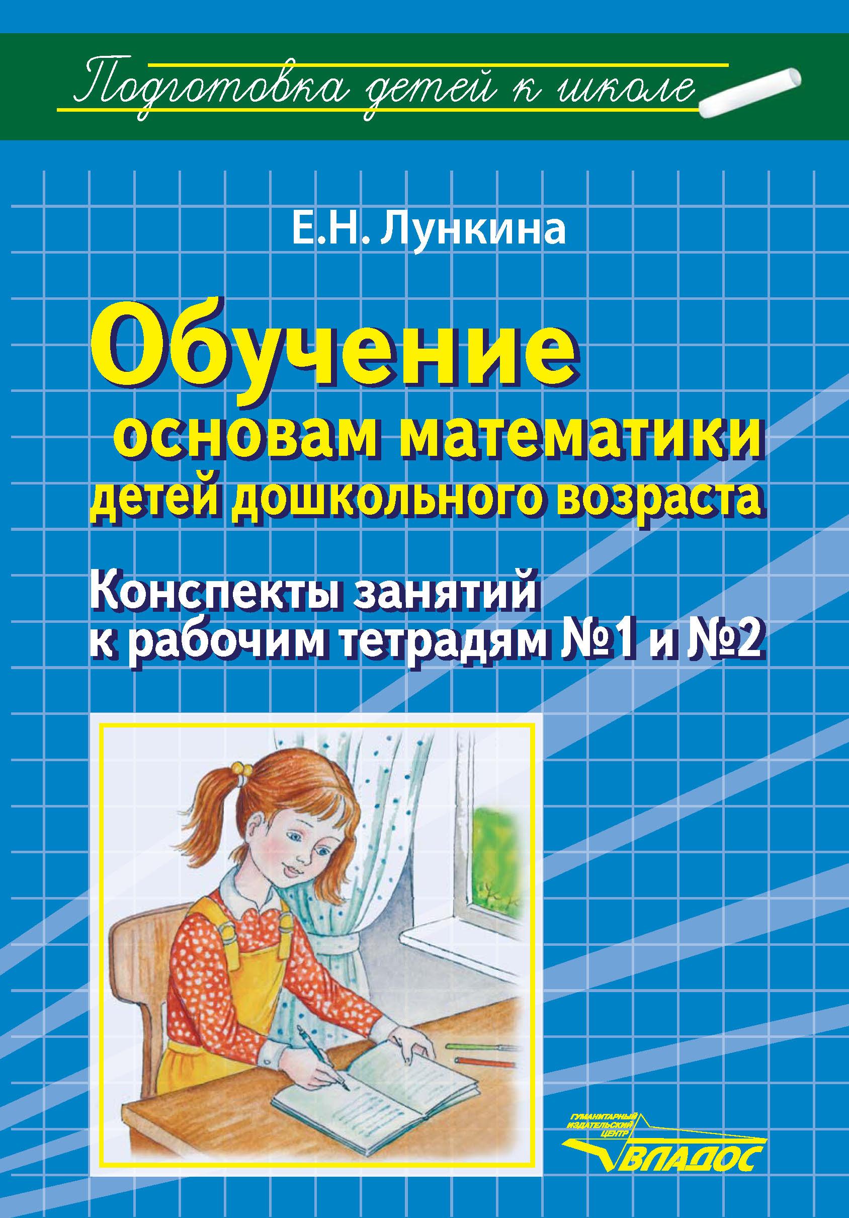 Е. Н. Лункина Обучение основам математики детей дошкольного возраста. Конспекты занятий к рабочим тетрадям №1 и №2