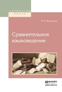 Филипп Федорович Фортунатов Сравнительное языковедение стол для русского бильярда 12 ф