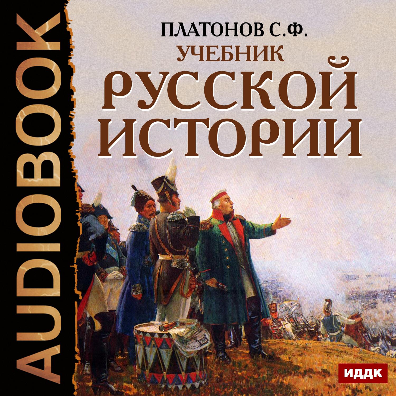 Сергей Платонов Учебник Русской истории