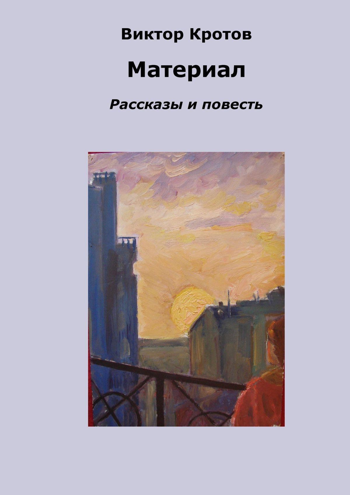 Виктор Гаврилович Кротов Материал. Рассказы и повесть цены