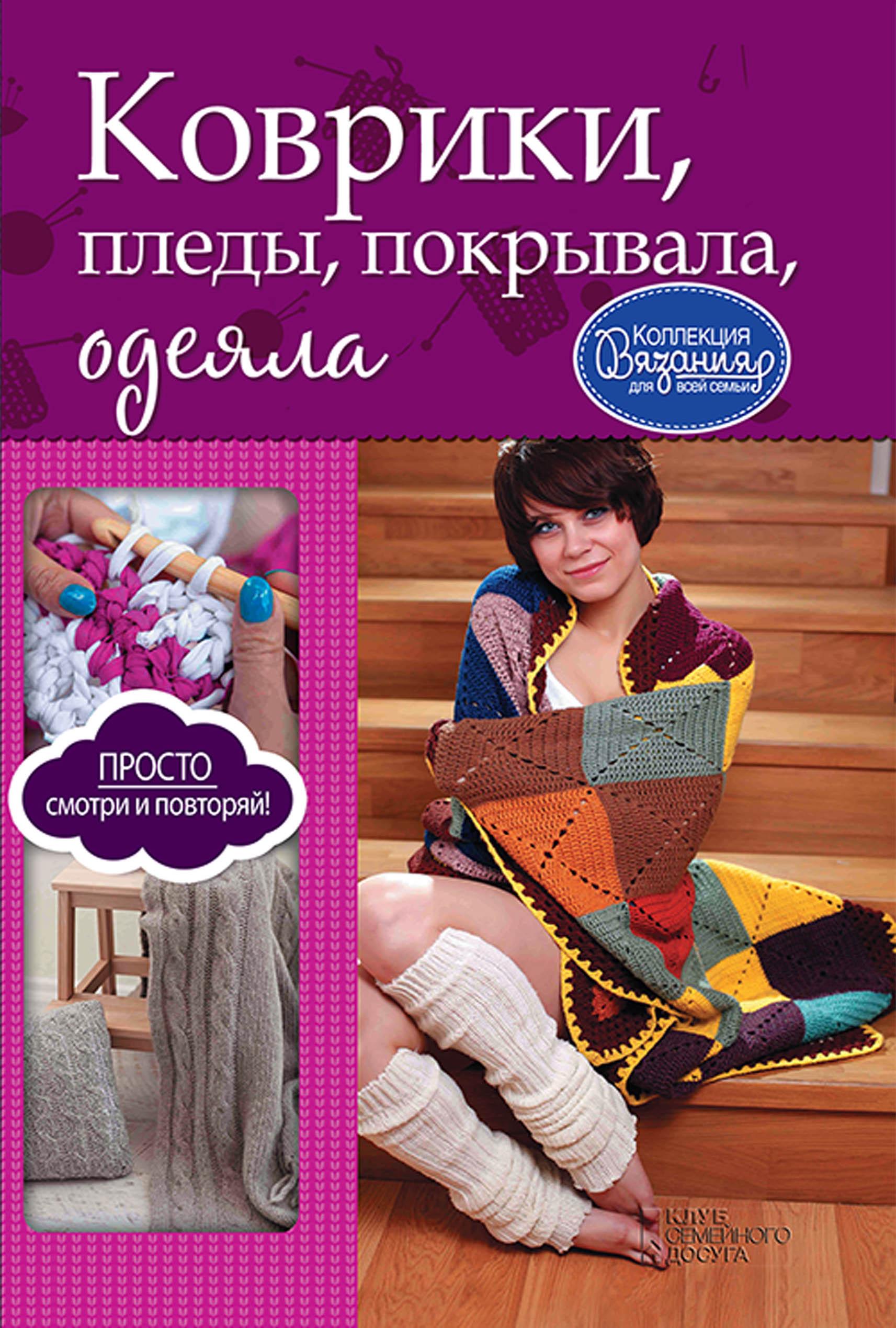 Фото - Ирина Зайцева Коврики, пледы, покрывала, одеяла и а зайцева коврики пледы покрывала одеяла