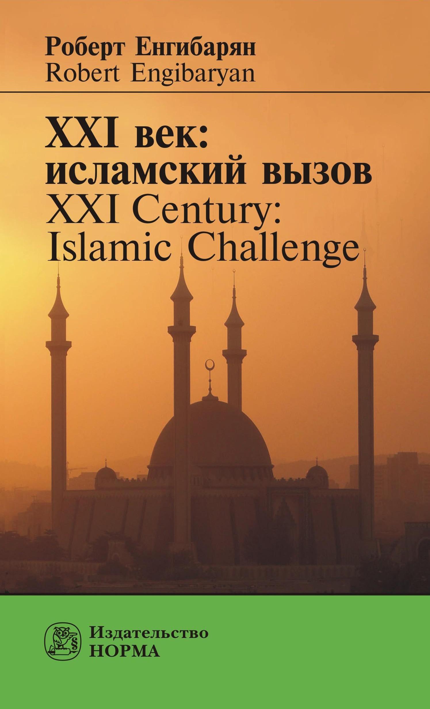 XXI век: исламский вызов. XXI Century: Islamic Challenge