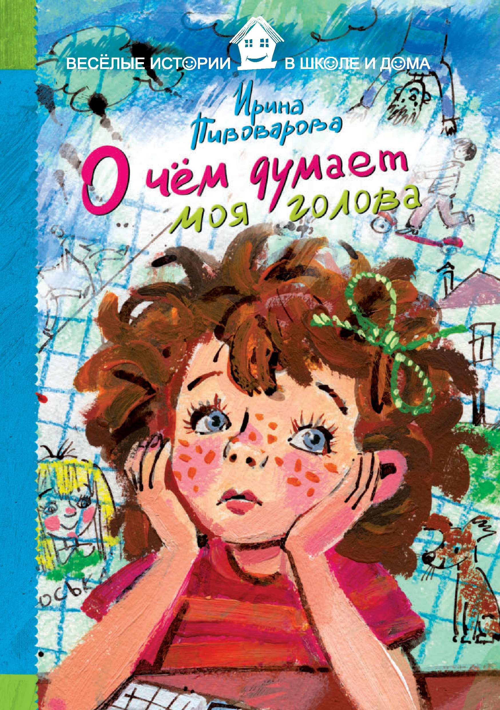 Ирина Пивоварова О чём думает моя голова (сборник) пивоварова ирина михайловна рассказы люси синицыной