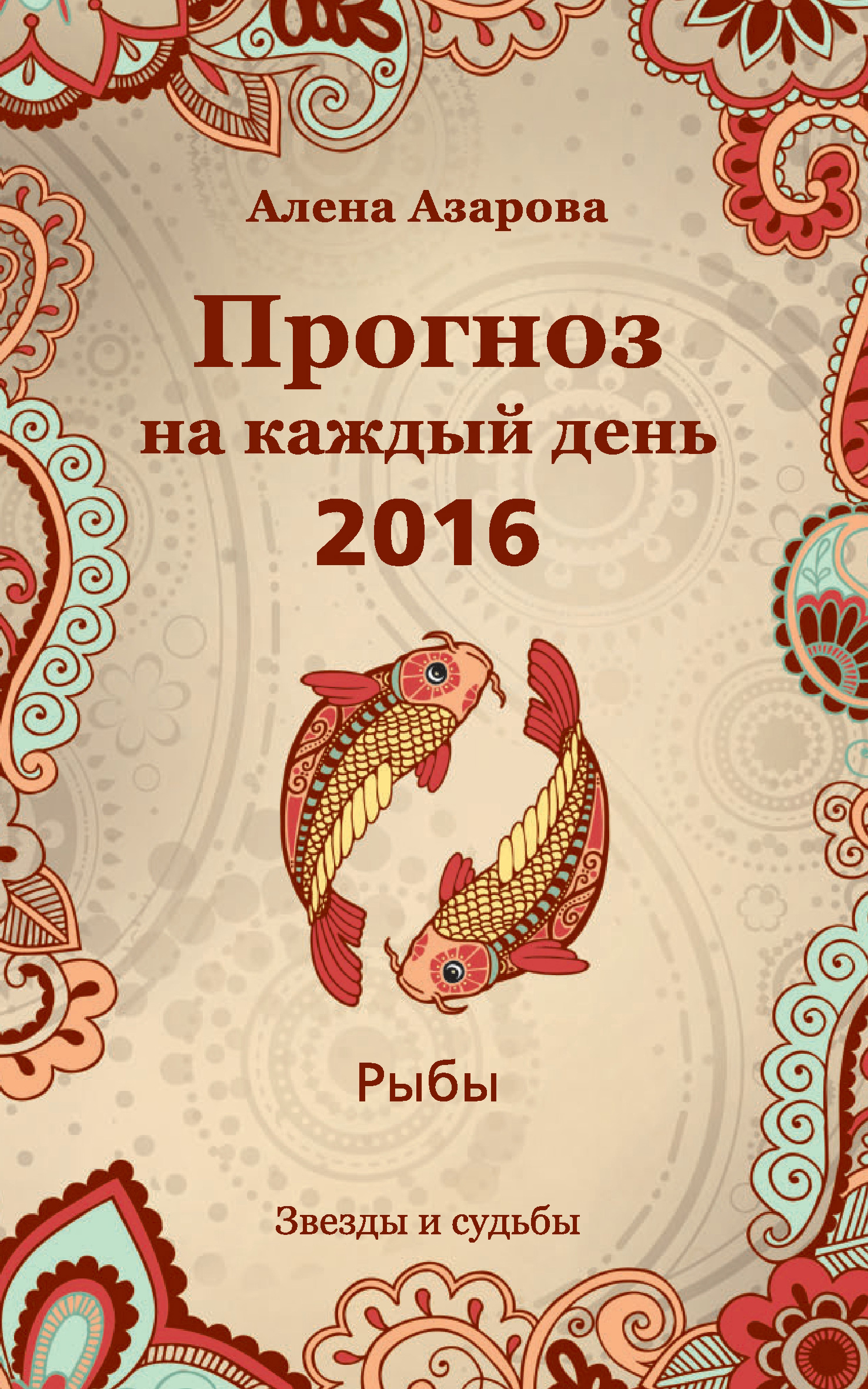 Алена Азарова Прогноз на каждый день. 2016 год. Рыбы алена азарова прогноз на каждый день 2016 год скорпион