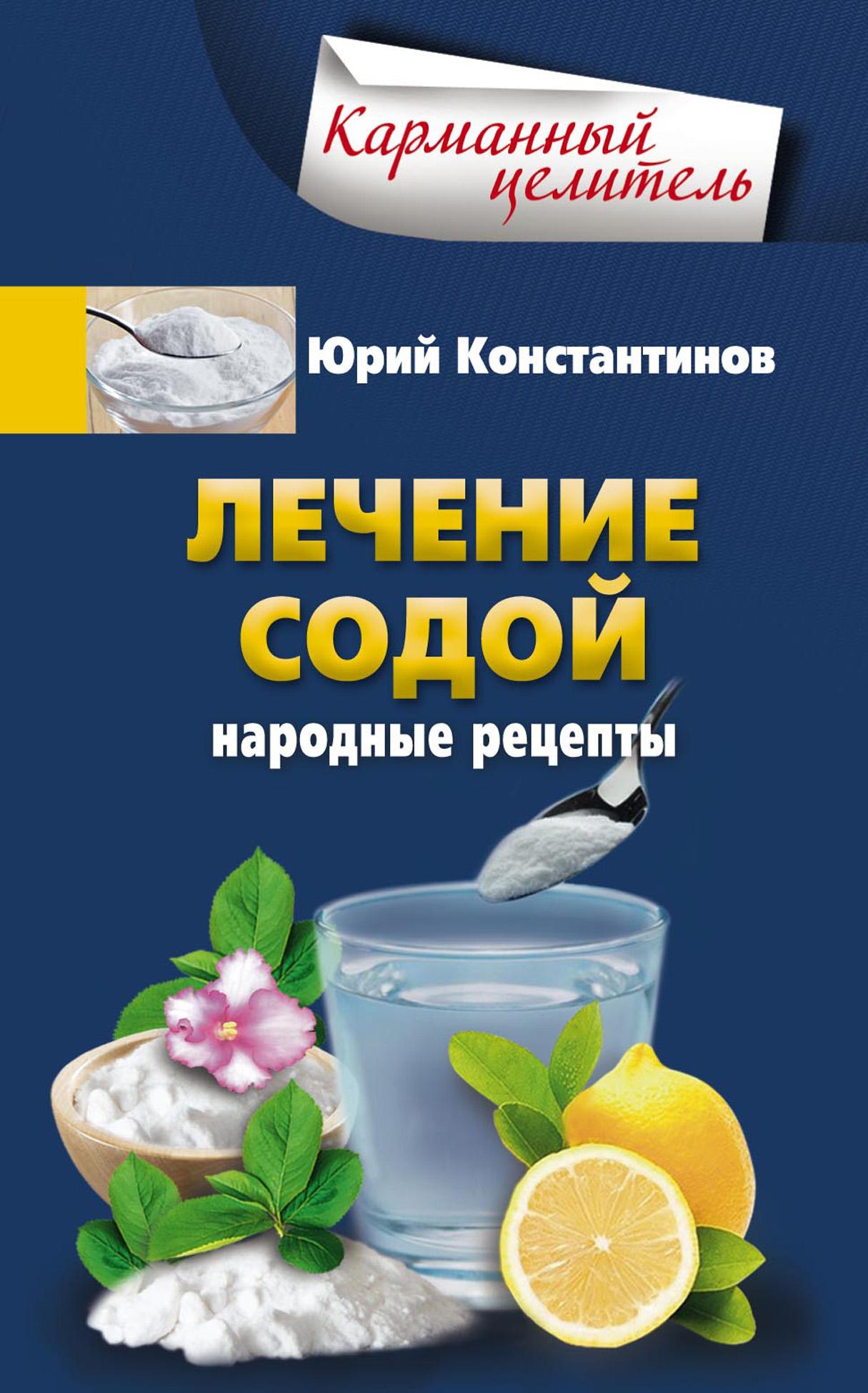 Юрий Константинов Лечение содой. Народные рецепты константинов ю лечение капустой при онкологии ожирении диабете простуде геморрое заболеваниях печени суставов…
