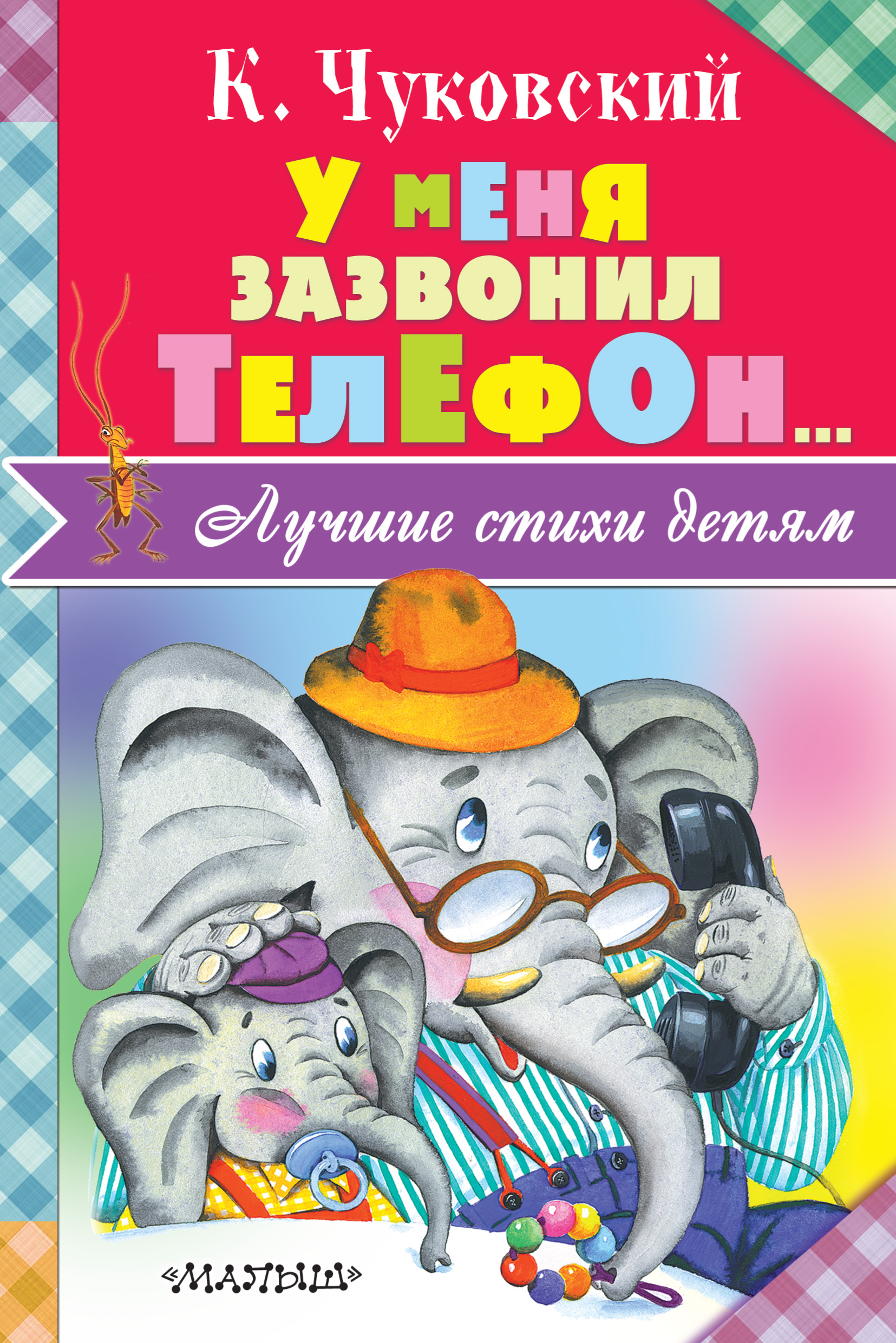 Корней Чуковский У меня зазвонил телефон… (сборник) у меня зазвонил телефон 2019 01 26t13 30