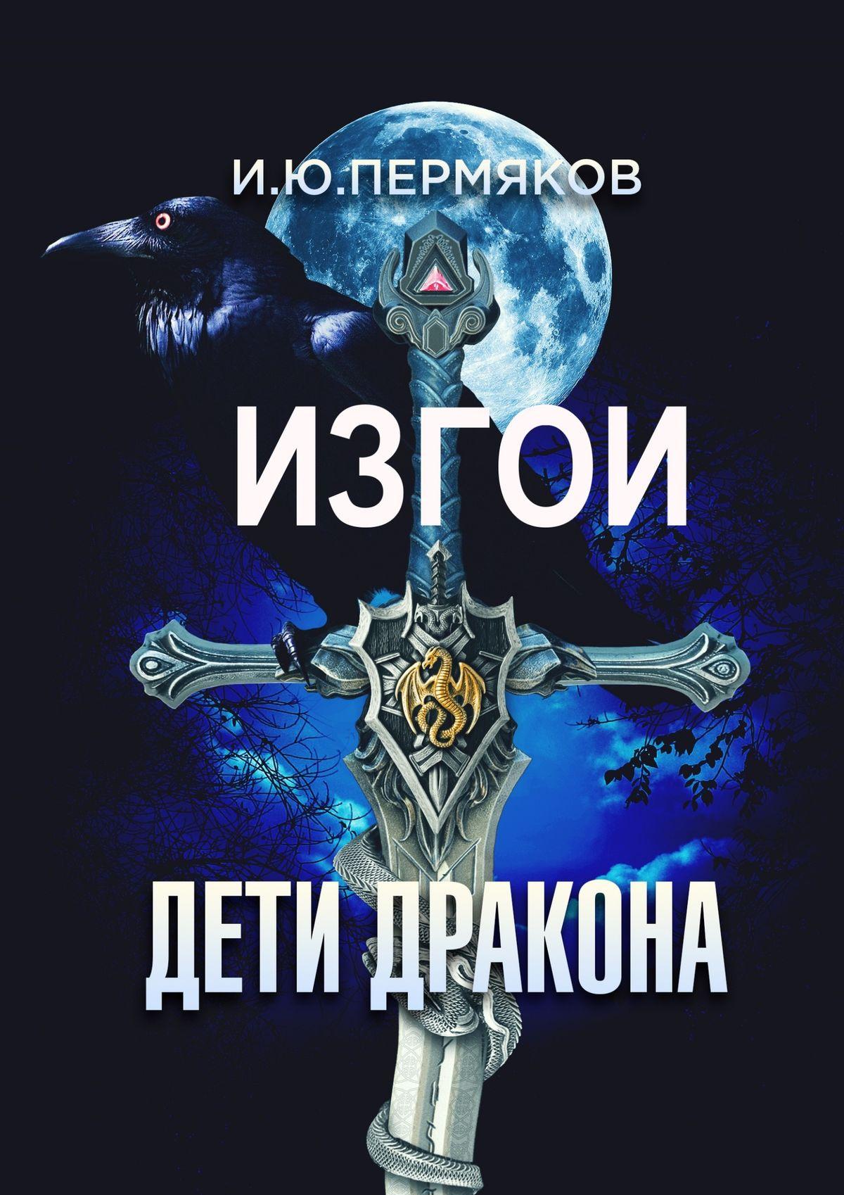 И. Ю. Пермяков Изгои. Дети Дракона ю каталог ути пути