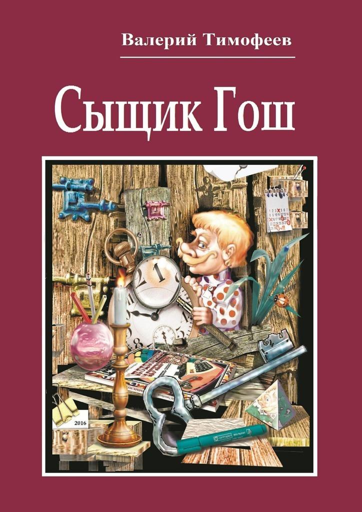 Валерий Тимофеев СыщикГош. Первоедело