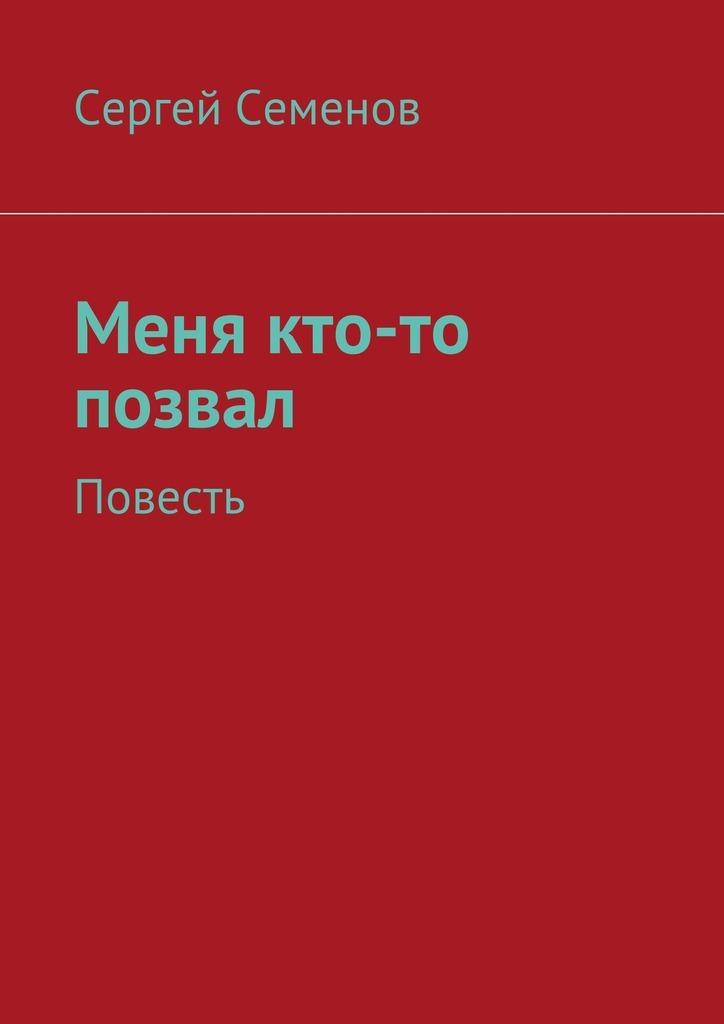 купить Сергей Семенов Меня кто-то позвал. Повесть недорого
