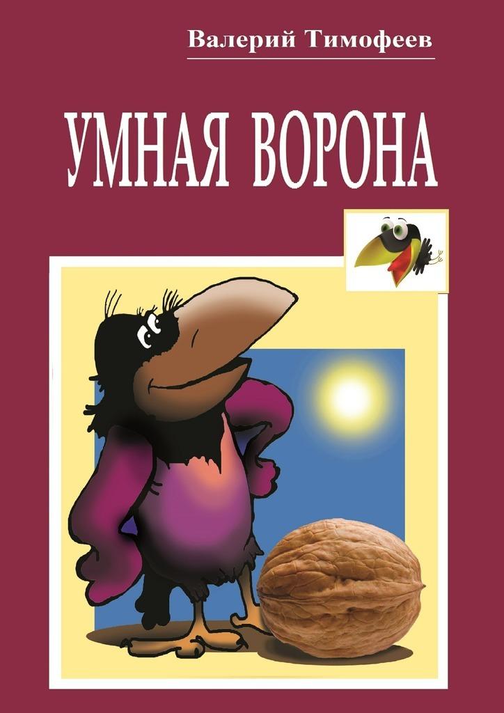 Валерий Тимофеев Умная Ворона. Веселые истории цена