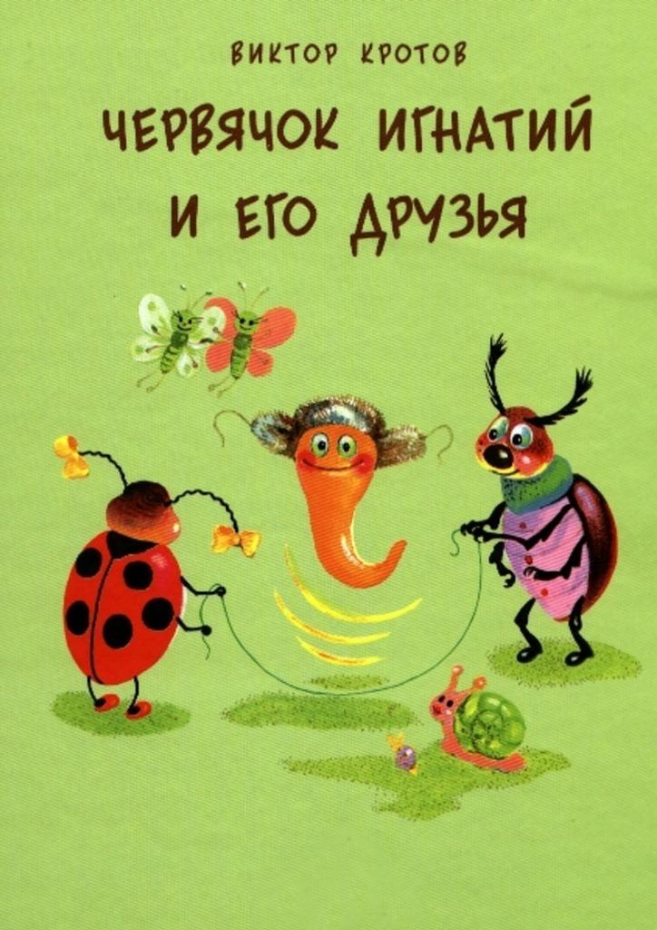 Червячок Игнатий и его друзья. 20 сказочных историй фото