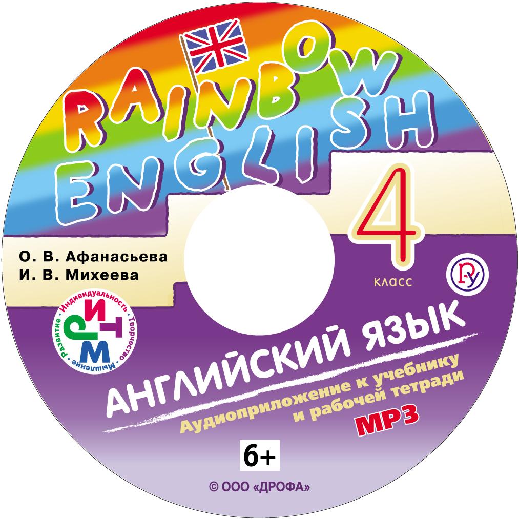 И. В. Михеева Английский язык. 4 класс. Аудиоприложение к учебнику часть 1 цены онлайн
