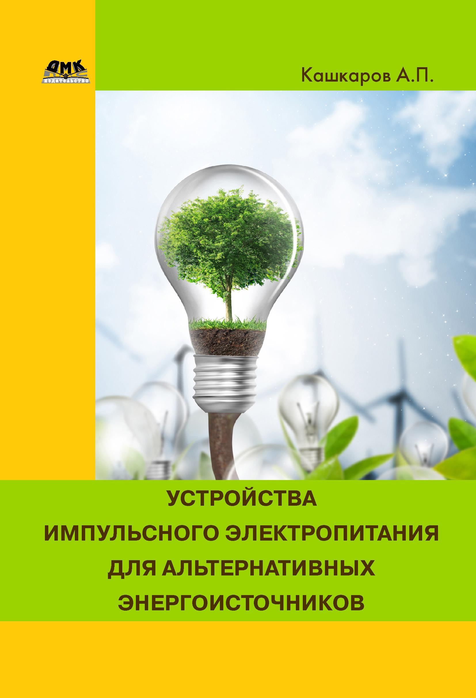 Андрей Кашкаров Устройства импульсного электропитания для альтернативных энергоисточников андрей кашкаров устройства импульсного электропитания для альтернативных энергоисточников