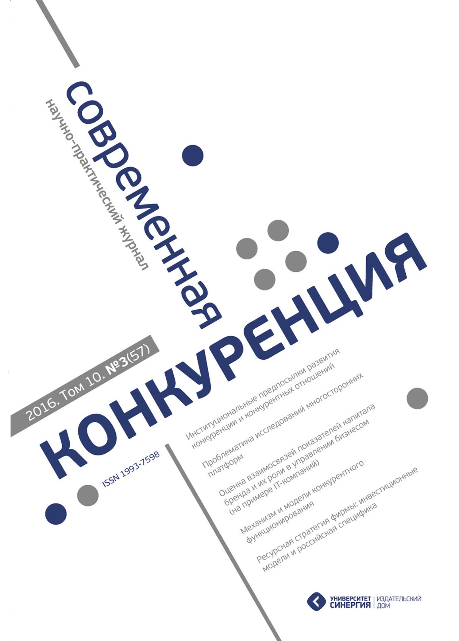Отсутствует Современная конкуренция №3 (57) 2016 отсутствует современная конкуренция 3 63 2017
