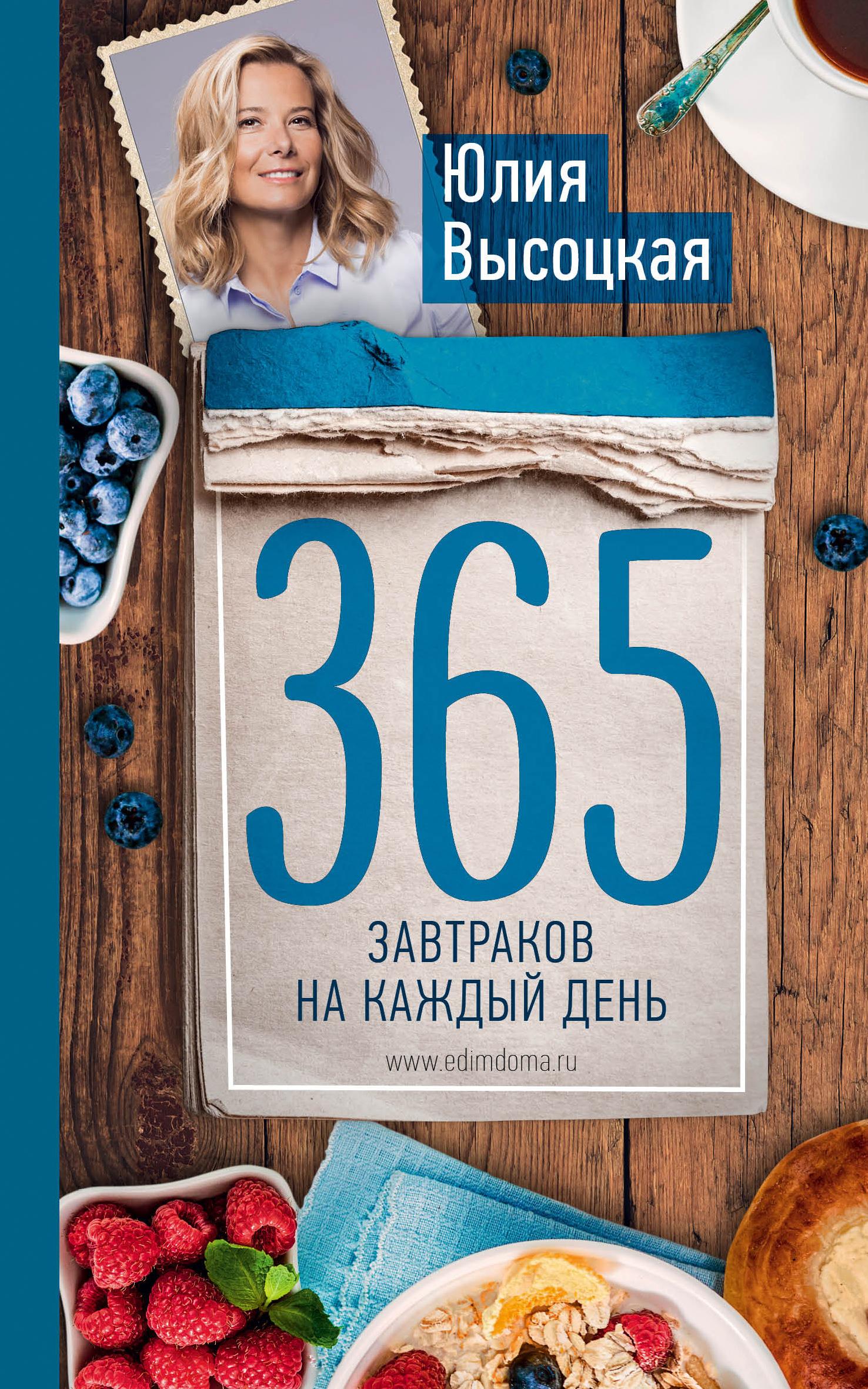 Юлия Высоцкая 365 завтраков на каждый день высоцкая юлия александровна воскресные завтраки