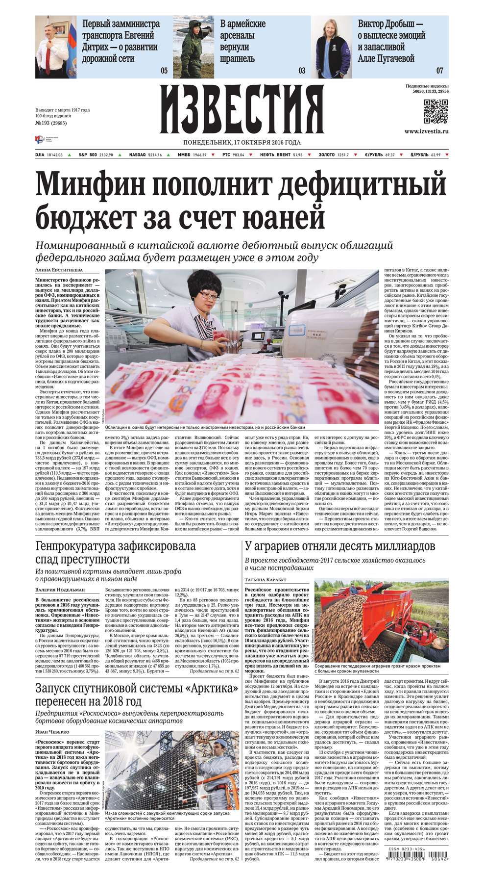 Редакция газеты Известия Известия 193-2016 цена в Москве и Питере