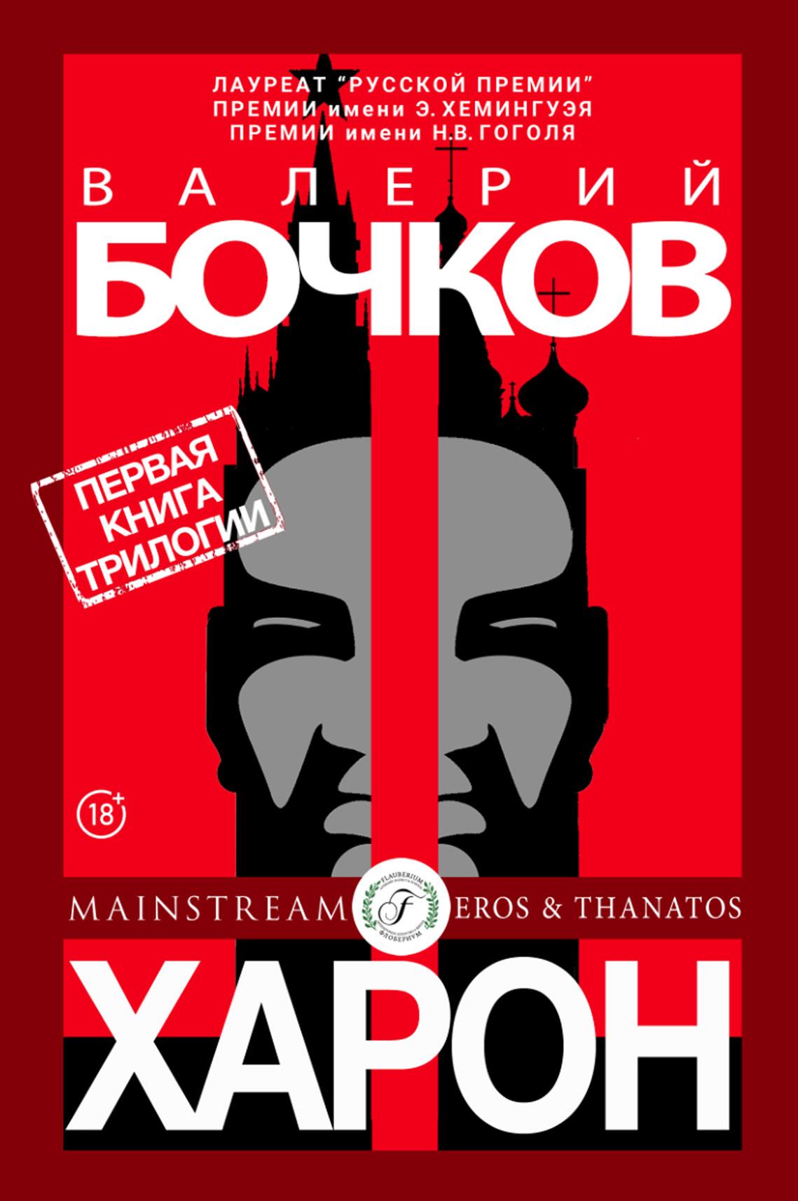 Валерий Бочков Харон erich krause угольник clear 60 градусов 225 мм
