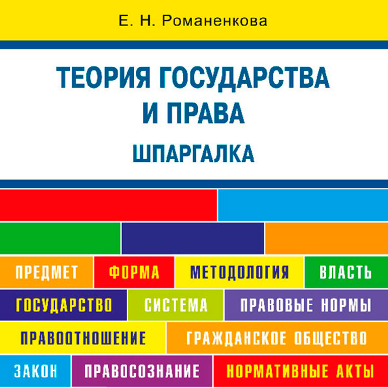 Евгения Николаевна Романенкова Теория государства и права. Шпаргалка