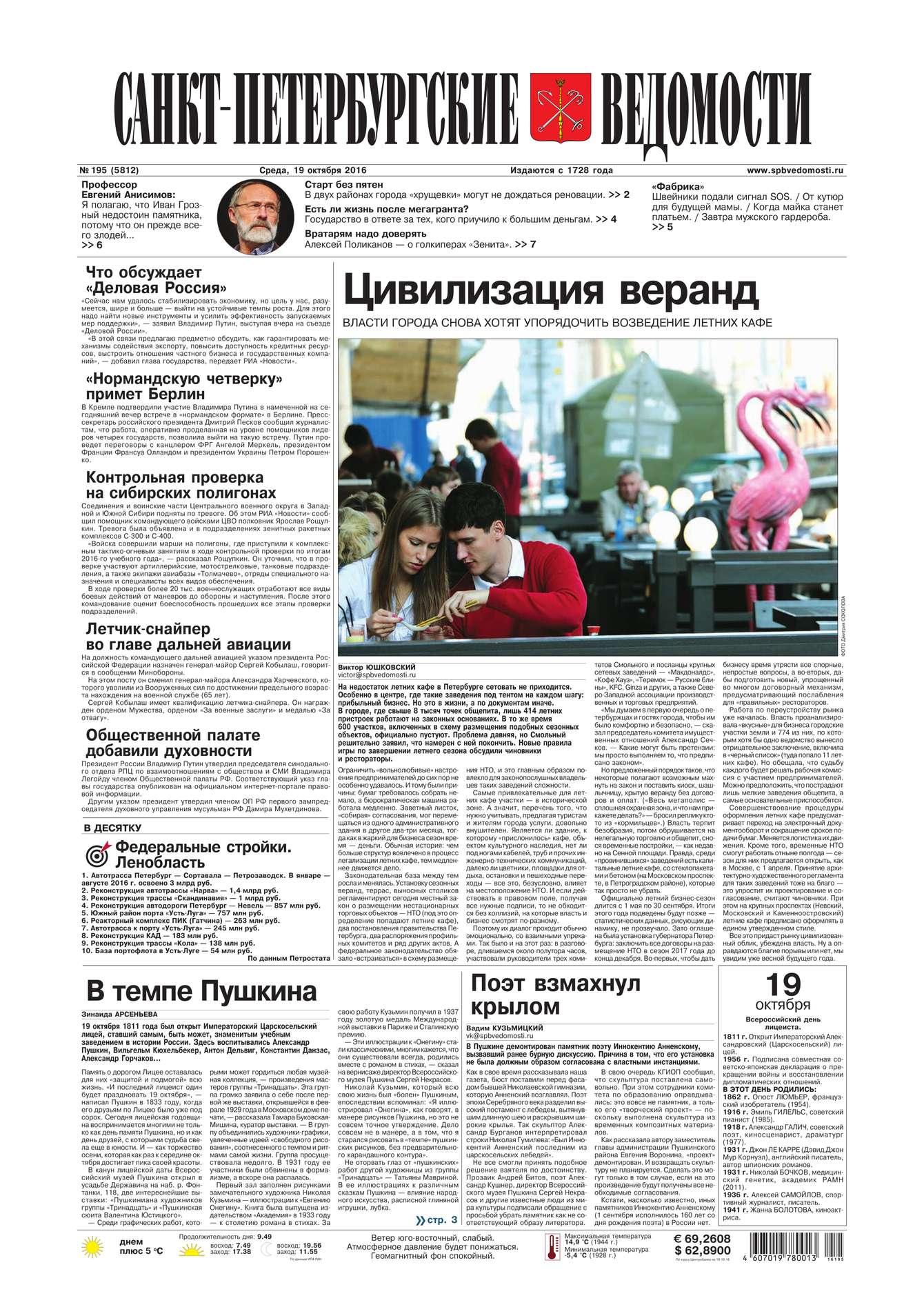 Редакция газеты Санкт-Петербургские ведомости Санкт-Петербургские ведомости 195-2016