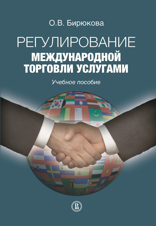 Обложка книги Регулирование международной торговли услугами