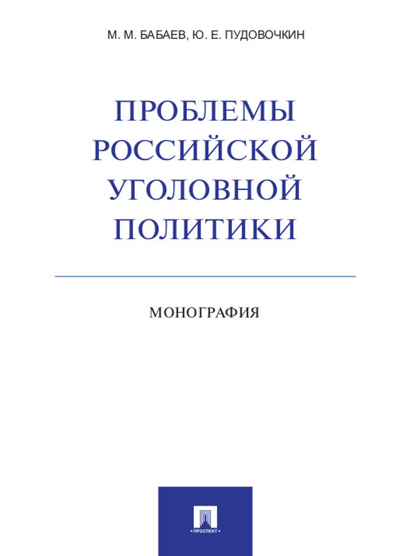 М. М. Бабаев Проблемы российской уголовной политики шахай а якубовски м философия политики