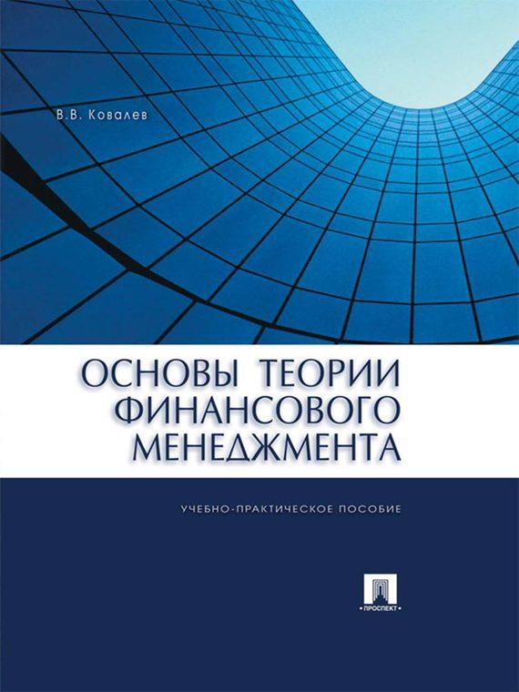 Валерий Викторович Ковалев Основы теории финансового менеджмента