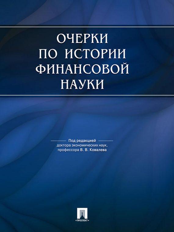 Отсутствует Очерки по истории финансовой науки. 2 издание