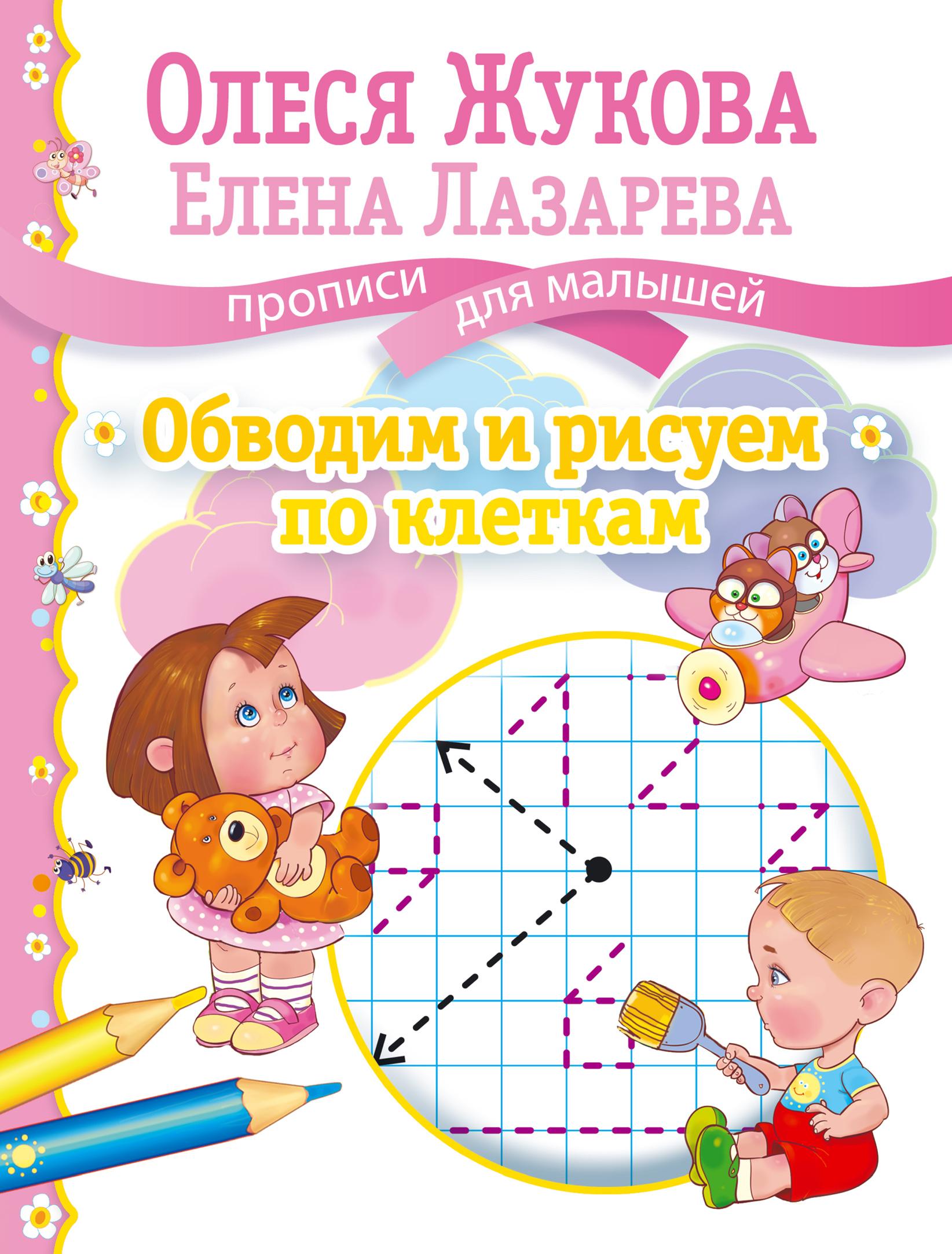 Олеся Жукова Обводим и рисуем по клеткам