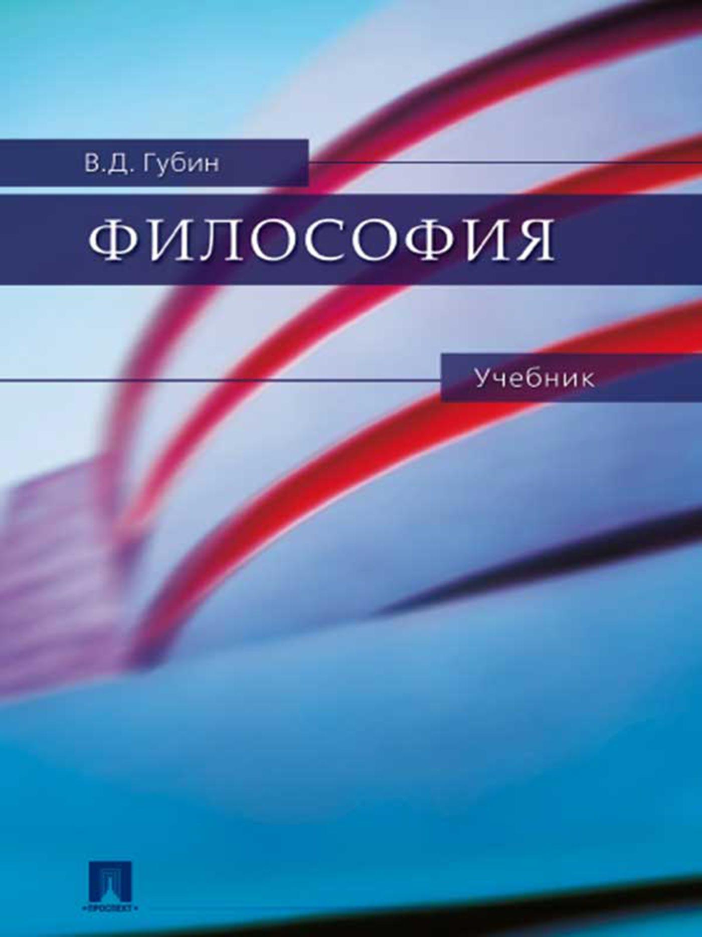 В. Д. Губин Философия губин в философия учебник