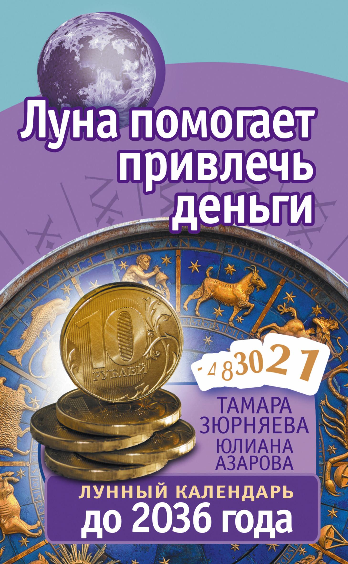 Тамара Зюрняева Луна помогает привлечь деньги. Лунный календарь до 2036 года цена 2017