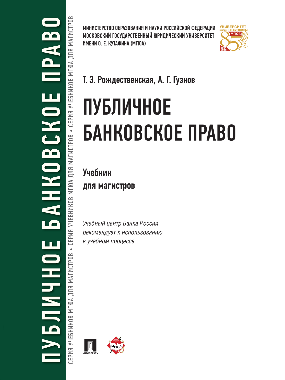 Алексей Геннадьевич Гузнов Публичное банковское право. Учебник для магистров цена 2017
