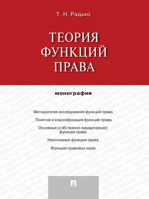 Тимофей Николаевич Радько Теория функций права. Монография цена 2017