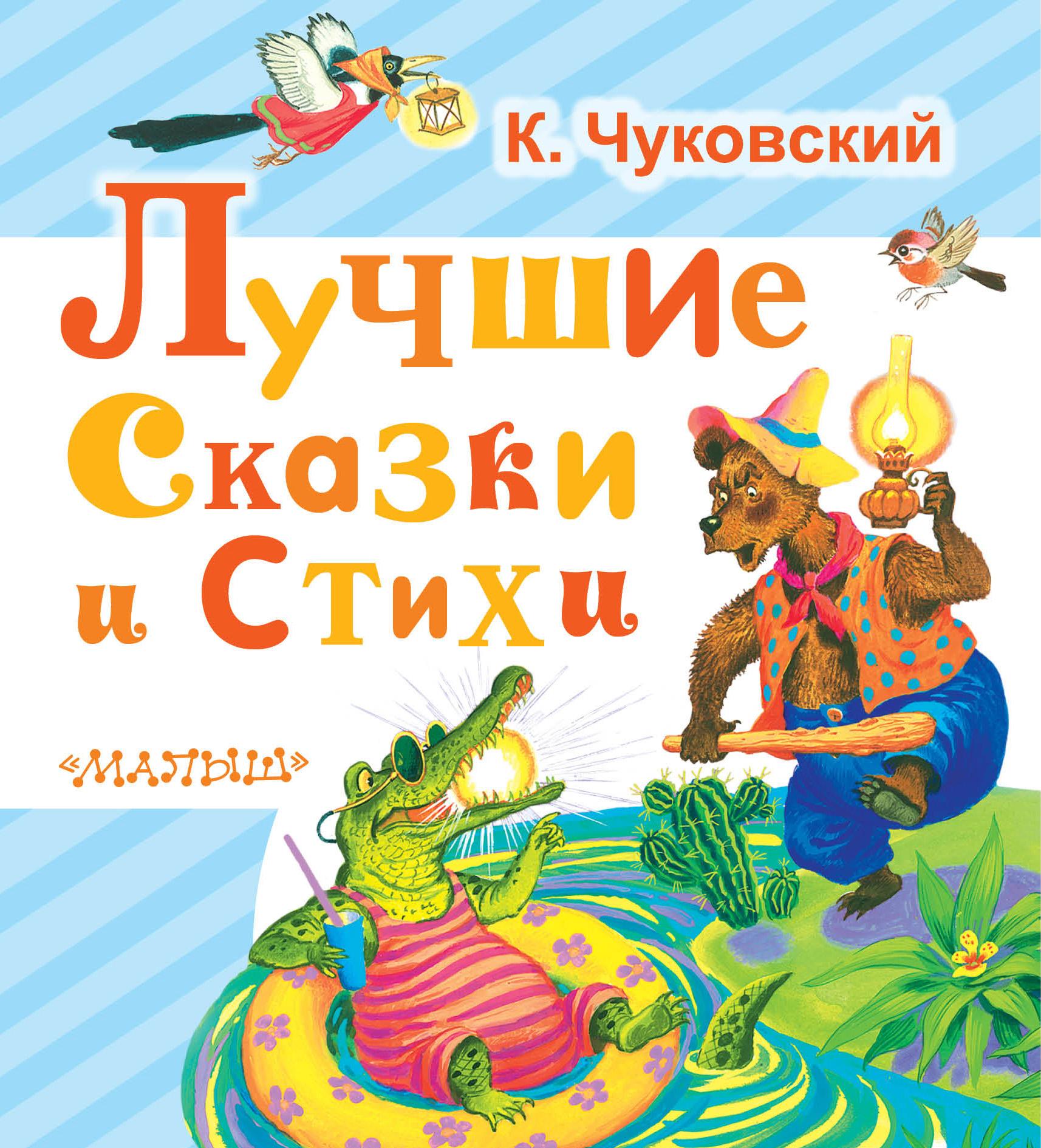 Корней Чуковский Лучшие сказки и стихи стоимость