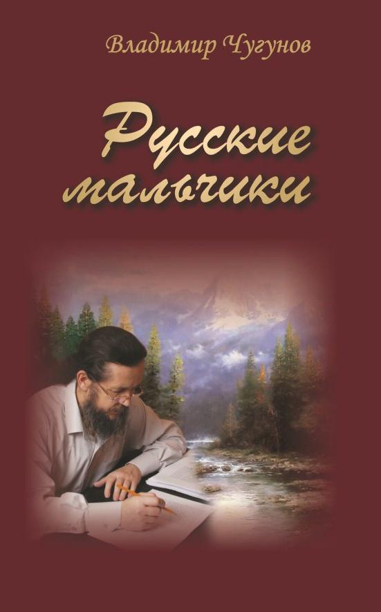 Владимир Чугунов Русские мальчики (сборник)