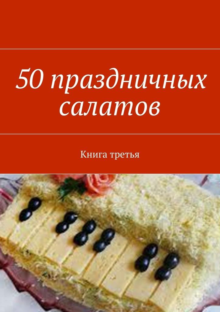 Отсутствует 50праздничных салатов. Книга третья книга рецептов для мультиварки endever 333 рецепта