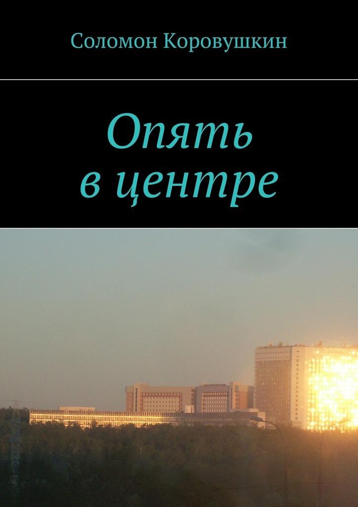 Соломон Коровушкин Опять вцентре