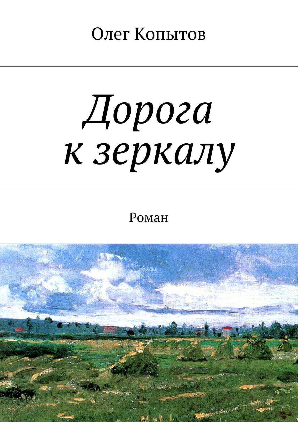 цены Олег Копытов Дорога кзеркалу. Роман